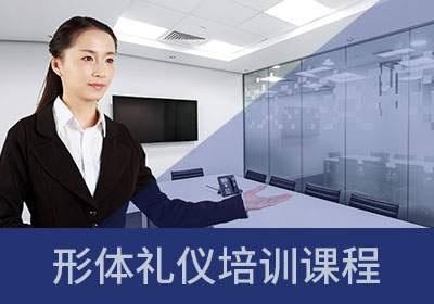 北京星悦形体礼仪培训班